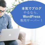無料ブログ卒業、本気でブログする人が選ぶWordPress専用サーバー