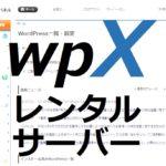 WordPress専用のwpXレンタルサーバーを選んだのは失敗だった? 3ヵ月使ってみた感想