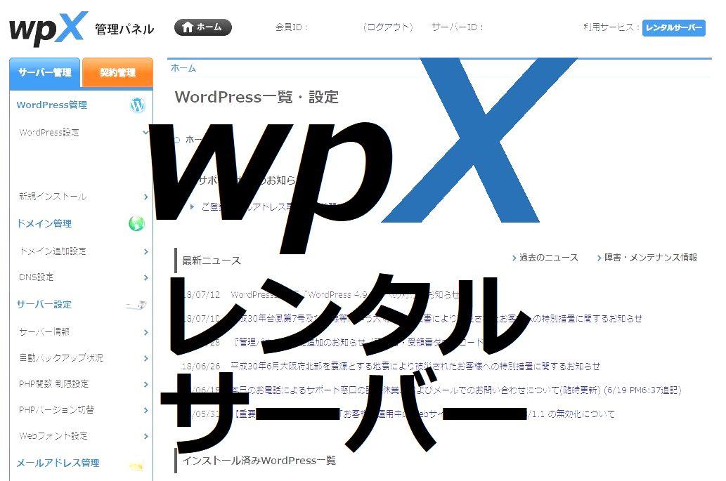 wpXレンタルサーバーにWordPressインストール時、デフォルトで独自SSLのチェックが入っていない理由