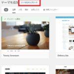 【WordPress】購入した有料テーマをアップロードしてテーマを変更する方法