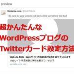 【WordPress】プラグインを使って超かんたんにTwitterカードを設定する方法
