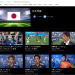 ネットでサッカー日本代表の試合も無料で観れるTVer(ティーバー)