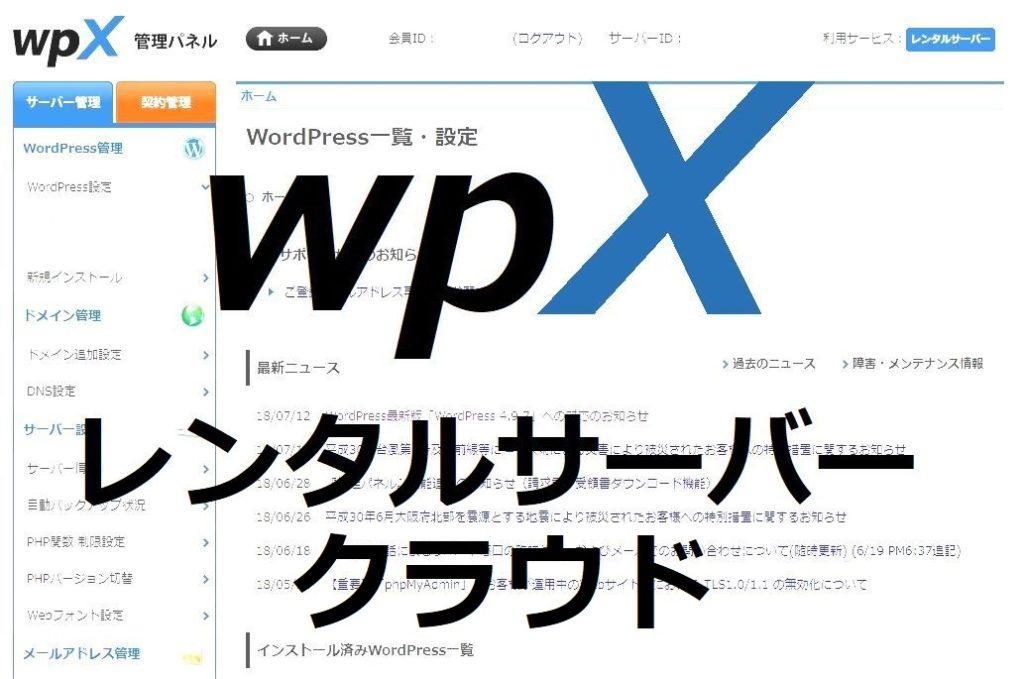 wpXレンタルサーバー、クラウド