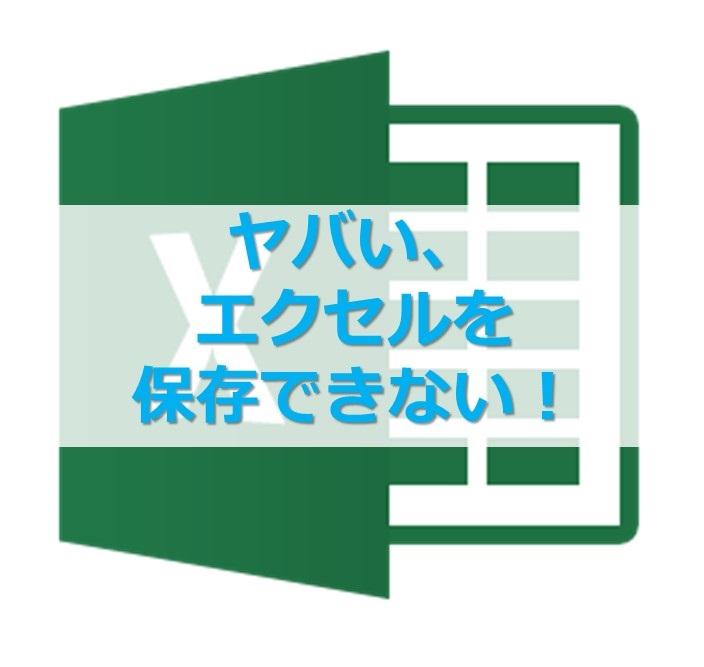 Excel(エクセル)で、シートを他のブックにコピーするときの注意点、保存できない事故防止