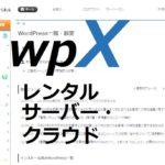 wpXレンタルサーバー・クラウドでWordPress(ワードプレス)を始める方法と注意点
