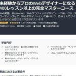 Webデザイン初心者がUdemyで勉強して転職したら、会社のホームページを作ることになった話