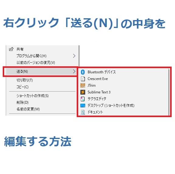 【Windows】右クリック「送る(N)」に選択肢を追加する方法