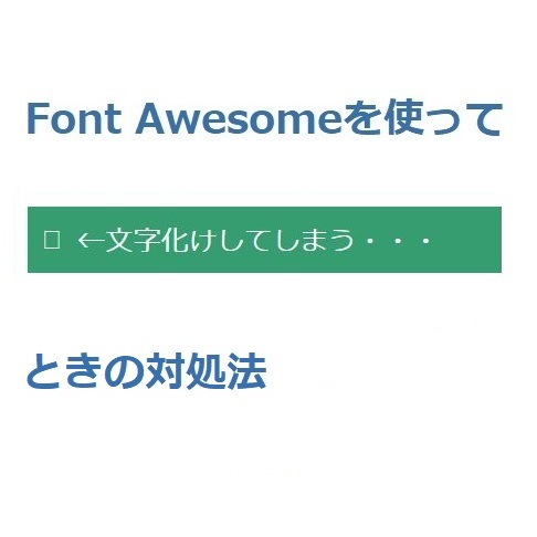 FontAwesomeを使って文字化けするときの対処法