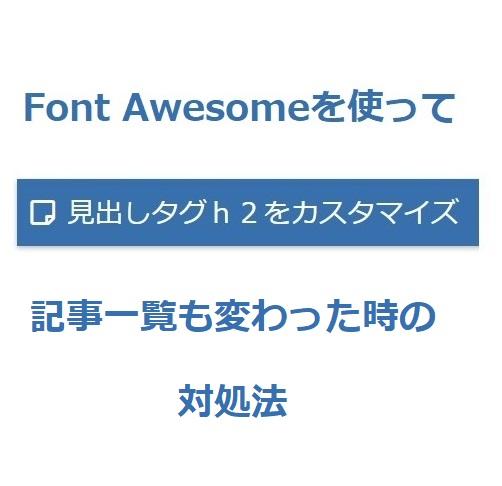 賢威7で、h2タグのカスタマイズが記事一覧に影響するときの対処法(Font Awesome)