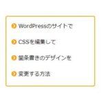 WordPressの箇条書きをキレイにする、CSSでul、liタグを装飾する方法