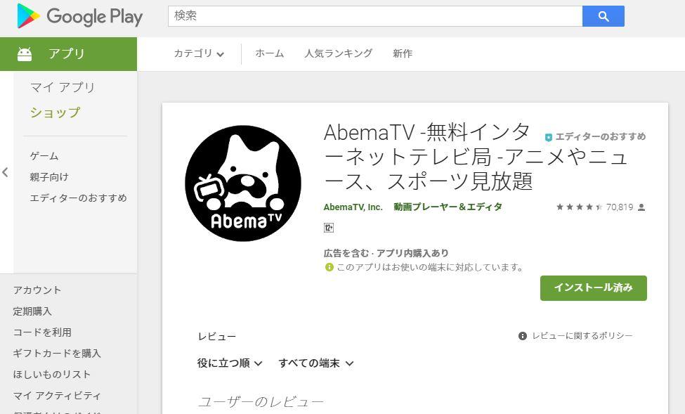 AbemaTV、Androidユーザーレビュー