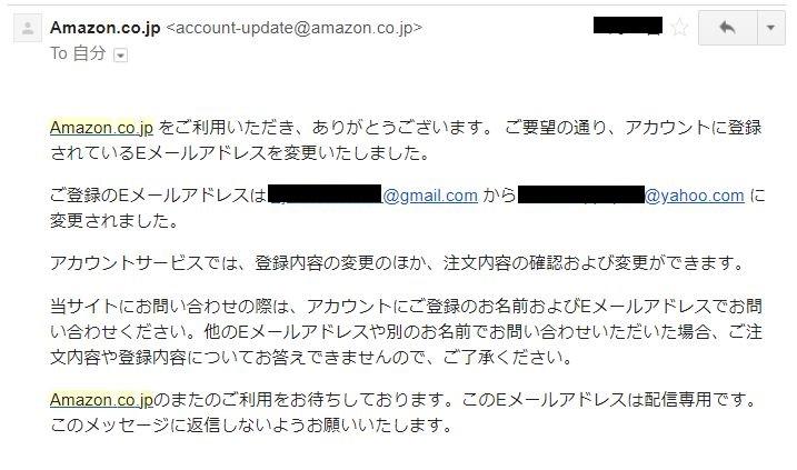 Amazonアカウントハックのメール