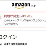 【悲報】Amazonにログインできない!! アカウントがハッキングされた時にやったこと