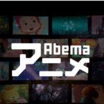 新作アニメも無料で観れるAbemaTV(アベマテレビ)の楽しみ方