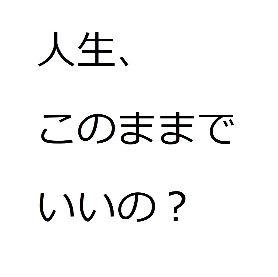 こんな人はブログに向いている、河田真誠さんの『人生、このままでいいの?』を読んで思ったこと