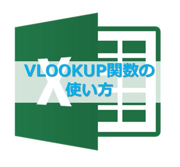 【Excel】失敗しない、VLOOKUP関数の簡単な使い方と注意点|11枚の画像で解説