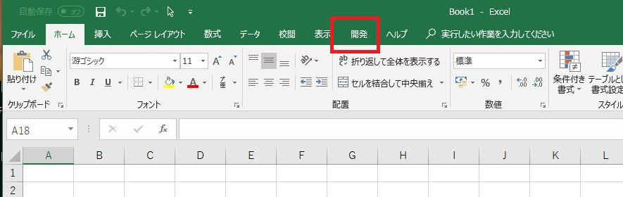 Excelの開発者タブ