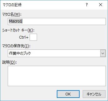 Excelマクロ記録