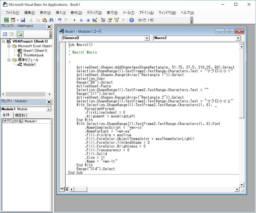 Excelマクロのソースコード