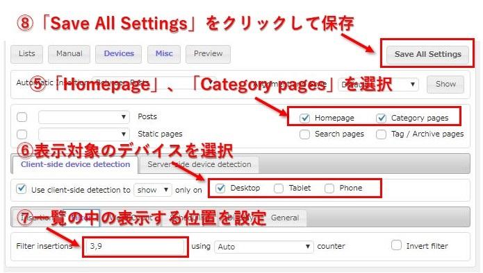WordPressサイトにアドセンス入れるプラグイン