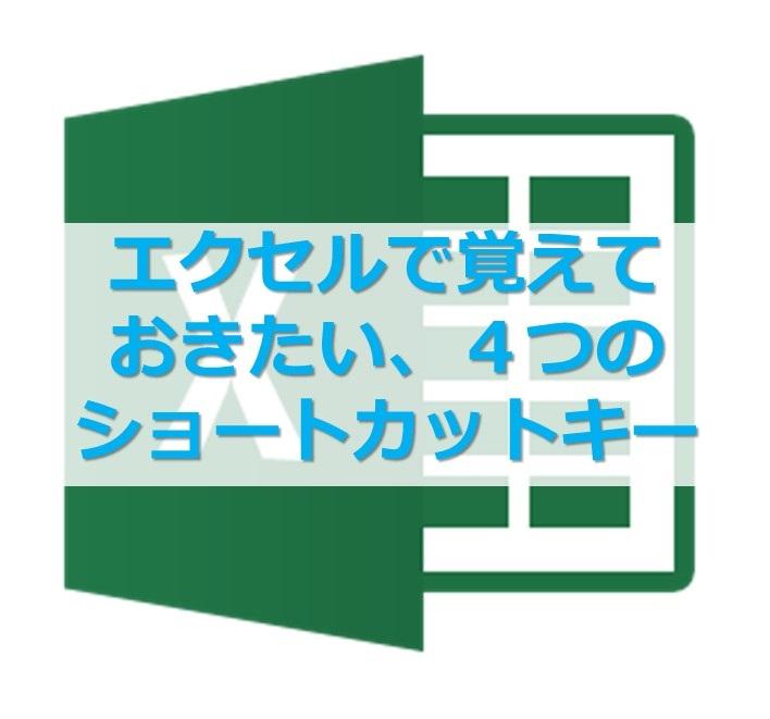 Excel操作のイライラと時間を減らす!! おすすめショートカットキー4つ