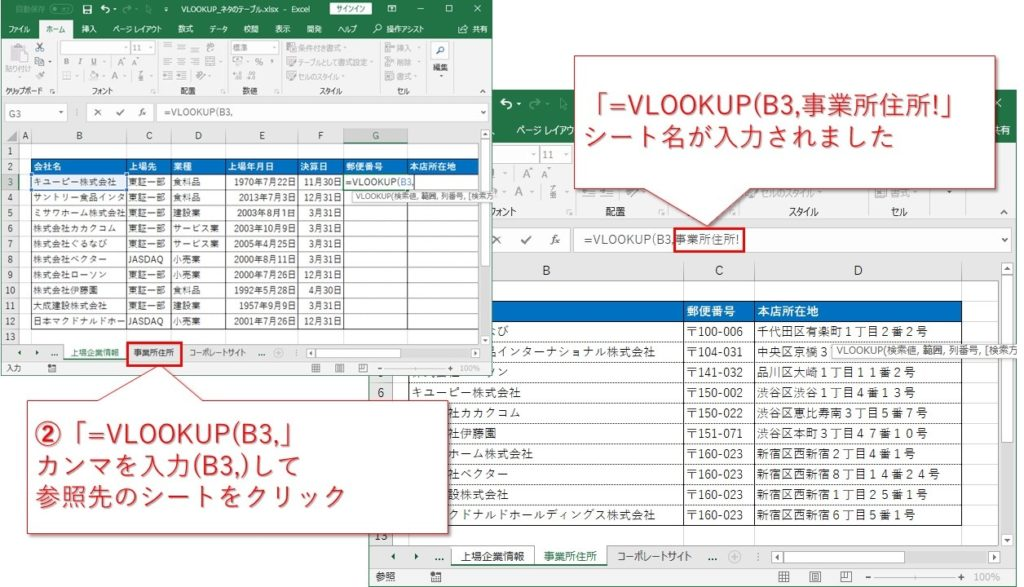 ExcelのVLOOKUP関数の使い方