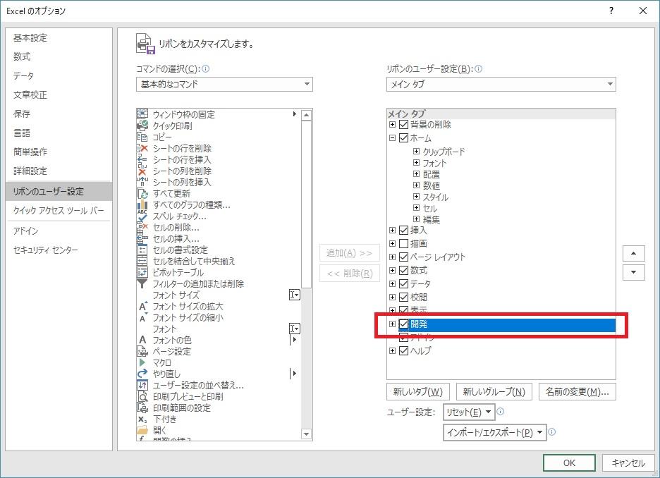 Excel開発者タブを表示
