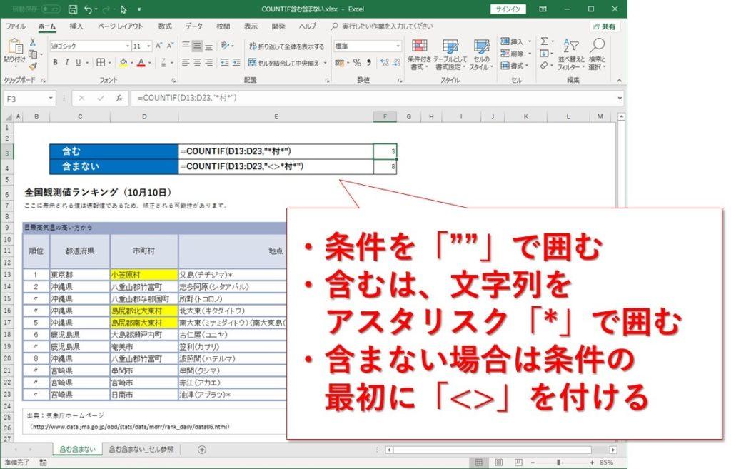 Excel関数COUNTIFであいまい検索、含む/含まない