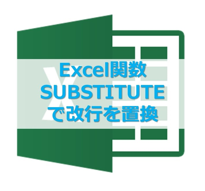 Excel関数SUBSTITUTEで改行を置換