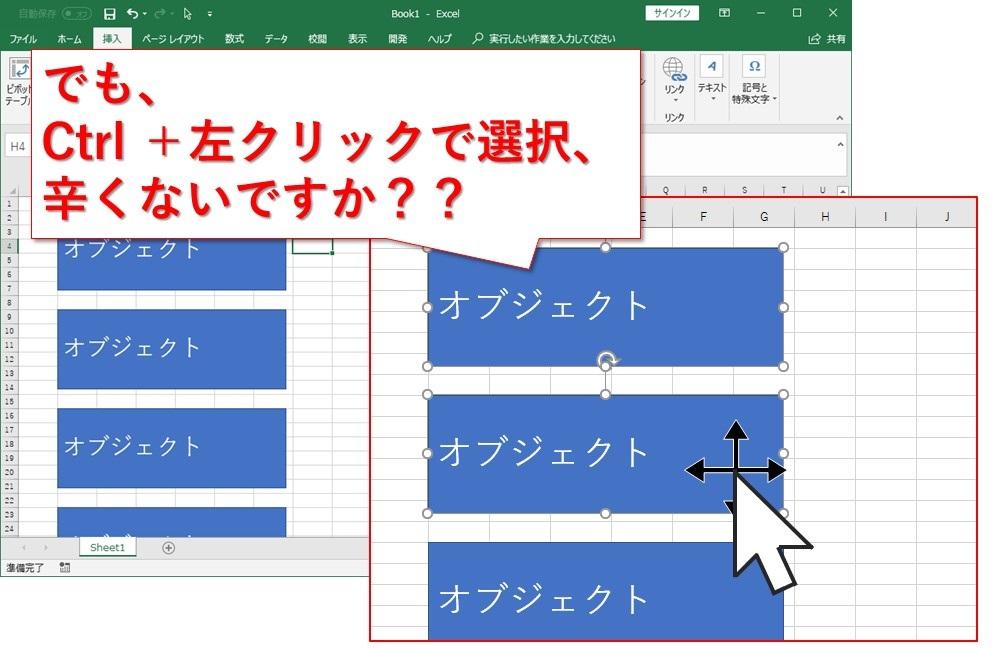 Excelでオブジェクトの選択ショートカット