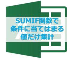 SUMIF関数で条件に当てはまる値だけ集計