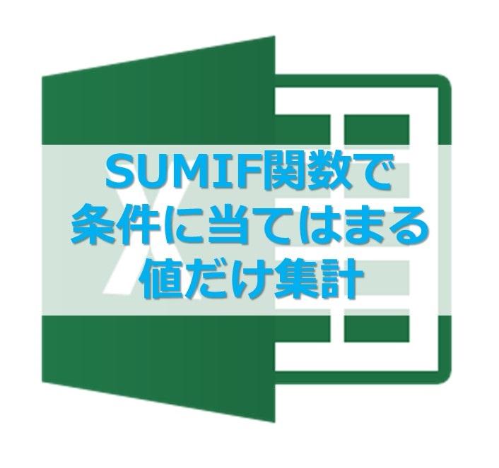 【Excel】条件に一致するデータだけ合計するSUMIF関数の使い方2つ