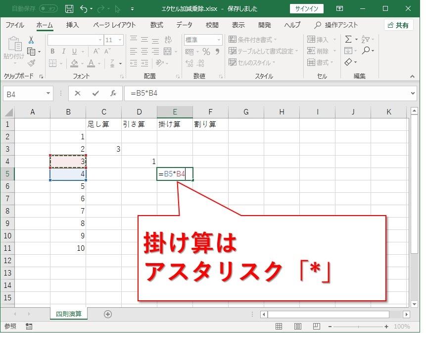 Excel掛け算