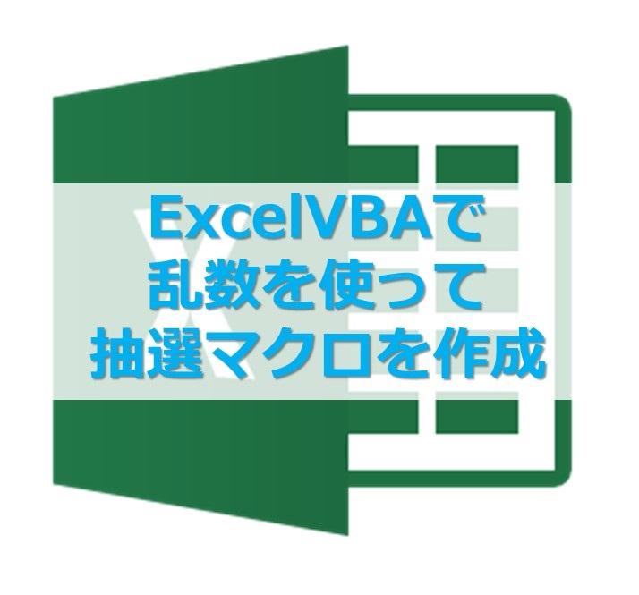 ExcelVBAで乱数を使って抽選マクロを作成