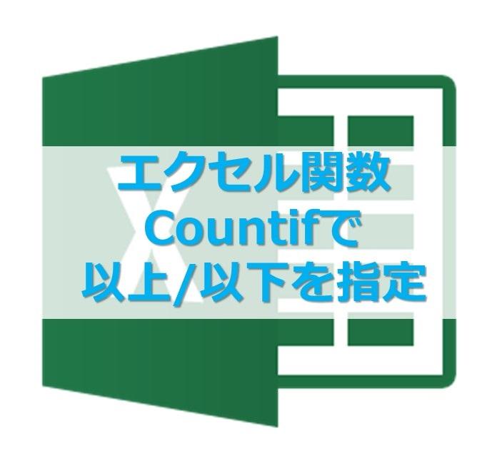 【Excel】Countif関数で以上、以下を範囲指定、複数指定する方法