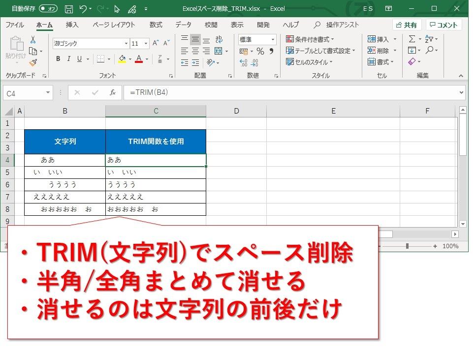 Excelスペース削除_TRIM_SUBSTITUTE