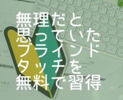 無料タイピングソフトでブラインドタッチを習得
