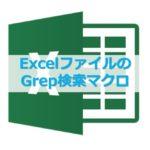 VBAでExcelファイルをGrep検索するマクロを書いてみた