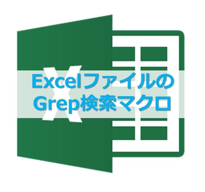 ExcelファイルのGrep検索マクロ