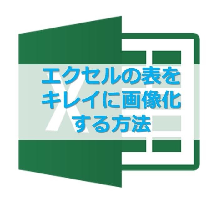 Excelの表を画像化したら、荒くなる!キレイに画像化する方法