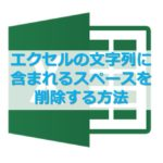 【Excel】エクセル関数で不要なスペース(空白)を削除する方法