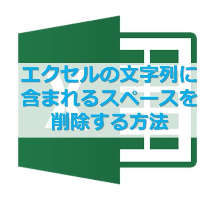 エクセルの文字列に含まれるスペースを削除する方法