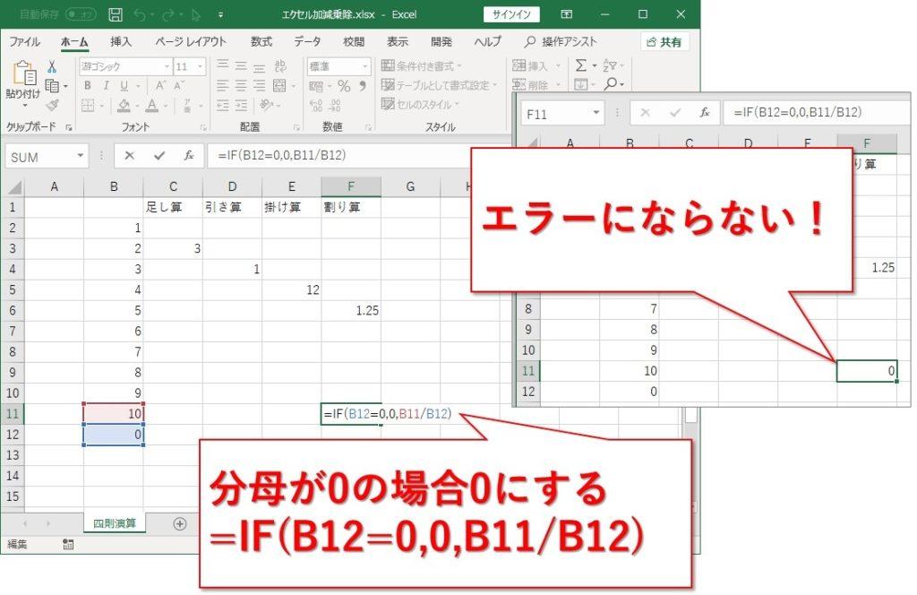Excel割り算、0で割るとエラー