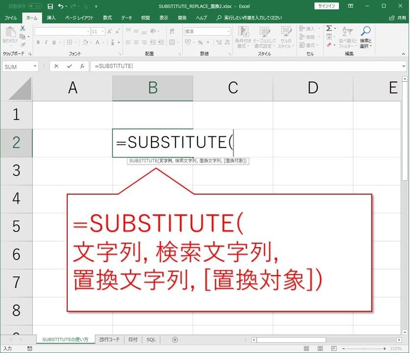 改行も置換できる、SUBSTITUTEの使い方