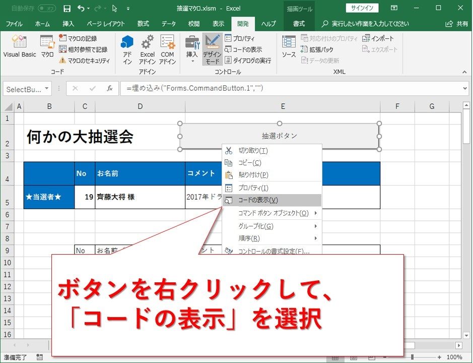 Excel VBAで乱数を使って抽選マクロ作成