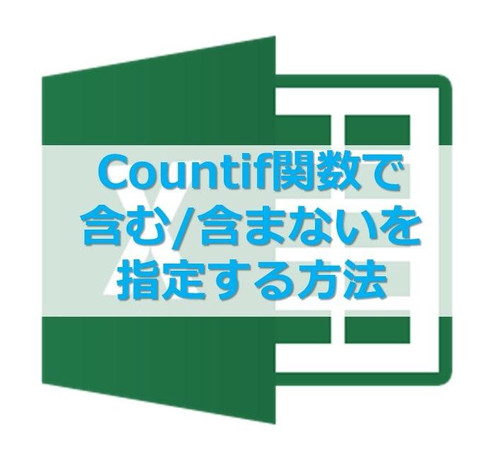 Countif関数で含む、含まないを指定する方法