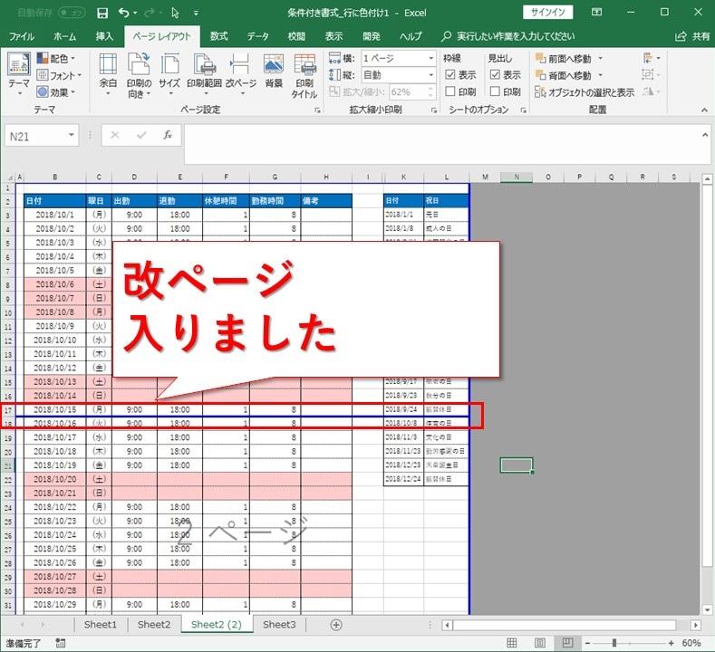 Excelの2ページ目以降もヘッダを付ける