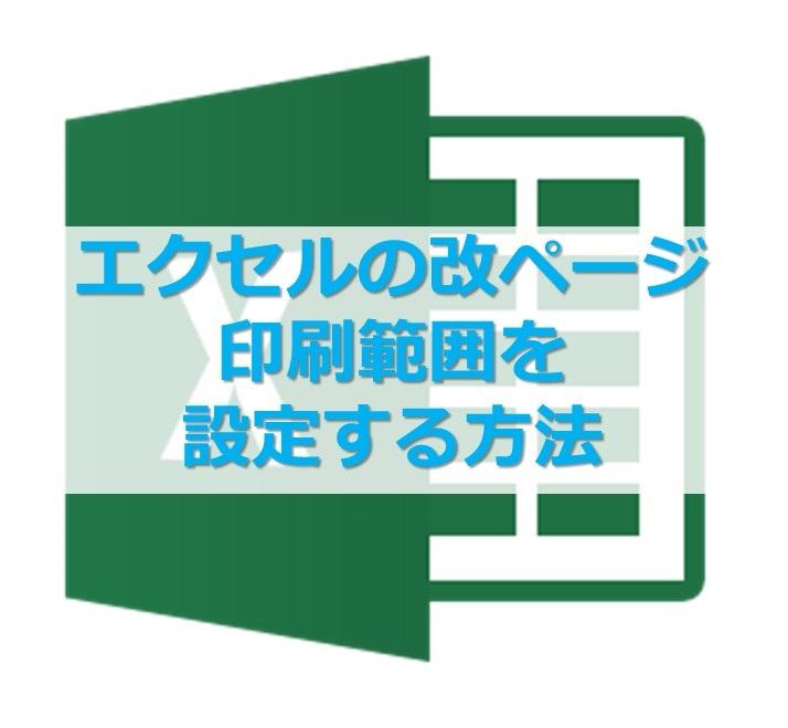 Excelの印刷範囲を指定する方法、印刷範囲や改ページ、ページ設定の使い方