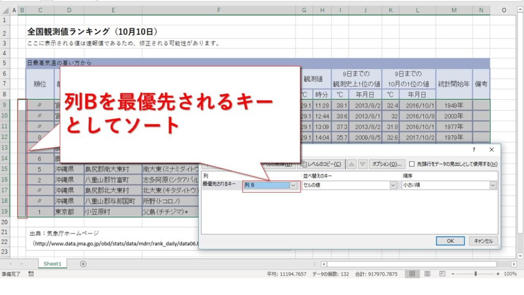 Excel 複数条件でソート、元に戻す