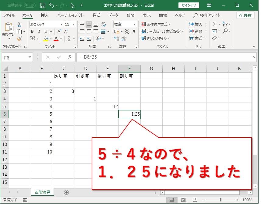 Excel割り算の答え